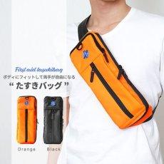 画像1: GUARD ファーストエイドたすきバッグ (1)
