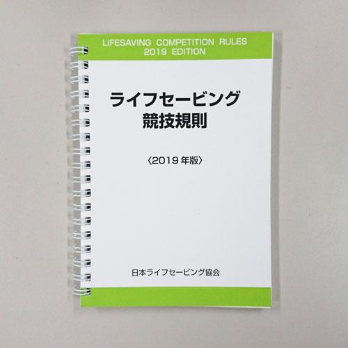 画像1: ライフセービング競技規則 2019年版 (1)